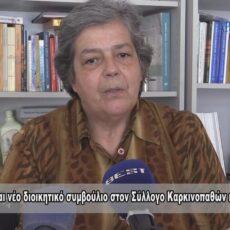 Συνέντευξη της προέδρου του συλλόγου μας κας Ελένης Ηλιάδη.